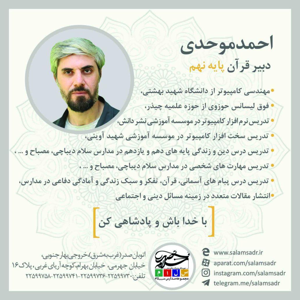 احمد موحدی