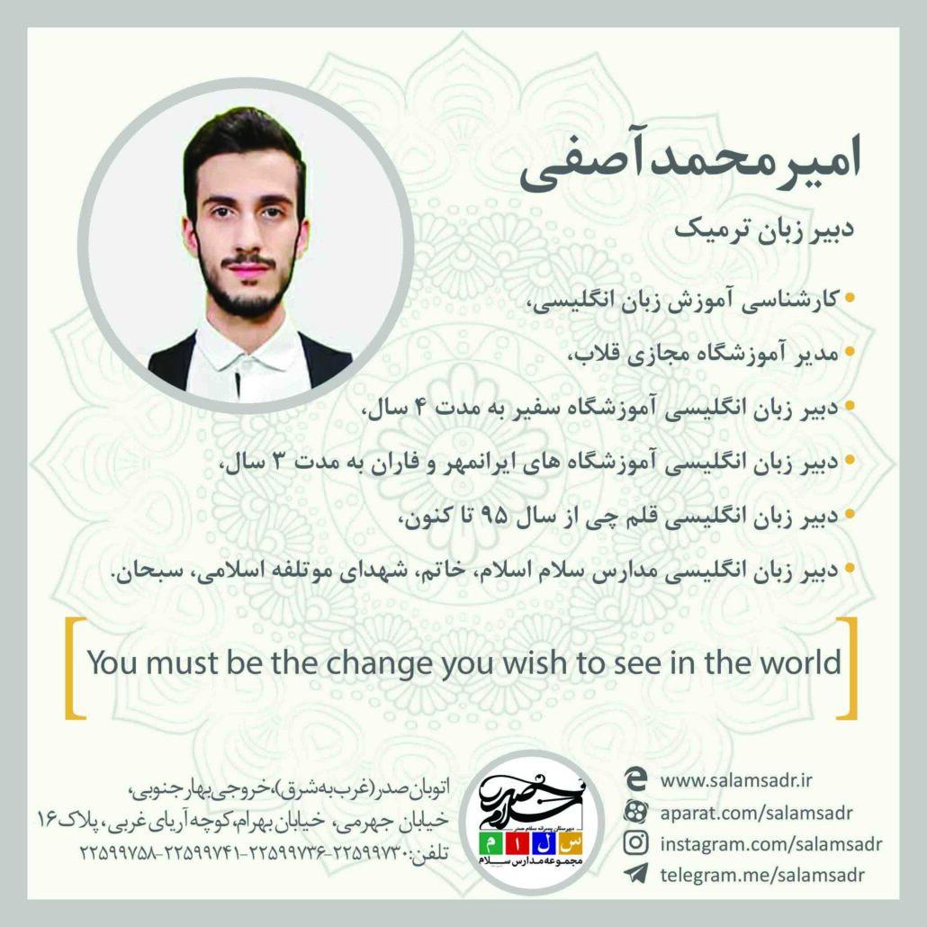امیر محمد آصفی