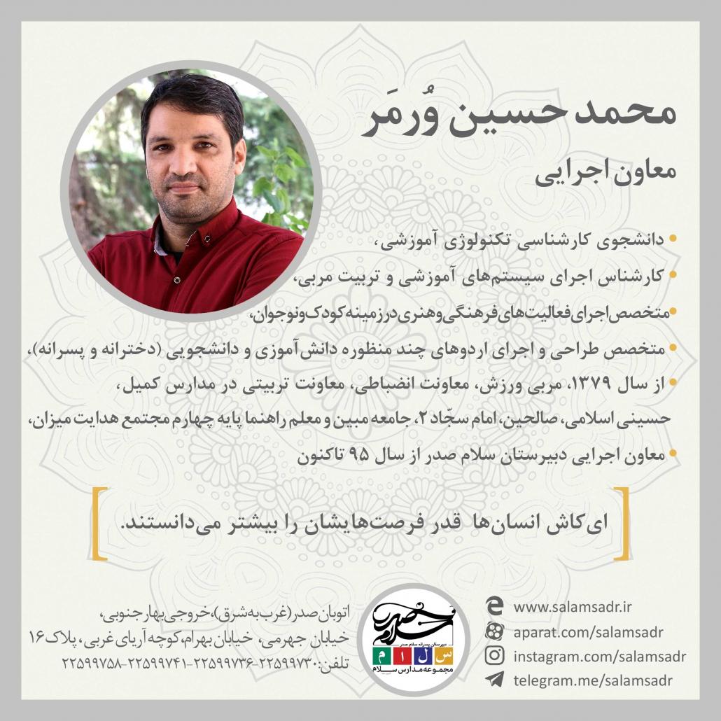 محمد حسین ورمر