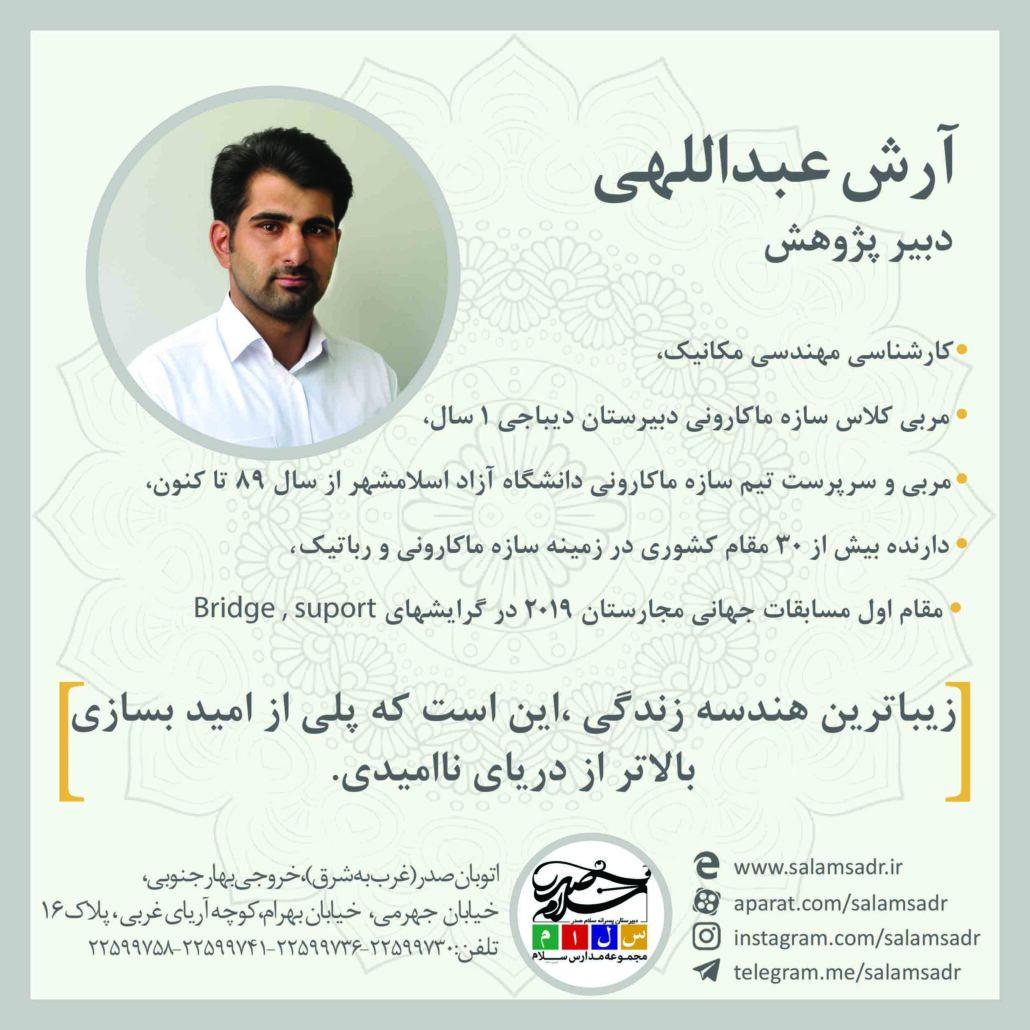 آرش عبداللهی