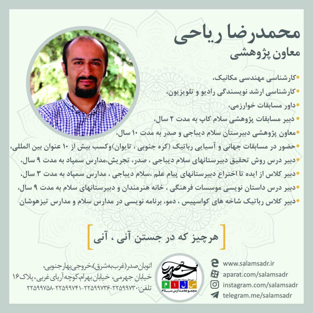 محمد رضا ریاحی
