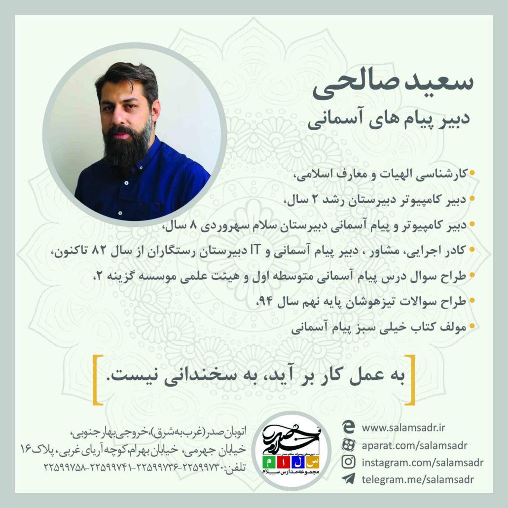 سعید صالحی