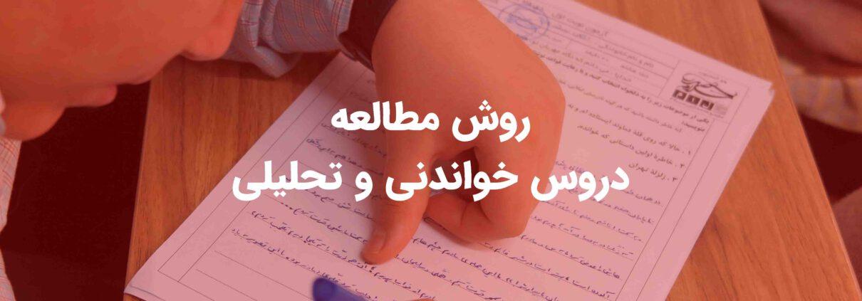 روش مطالعه دروس خواندنی و تحلیلی