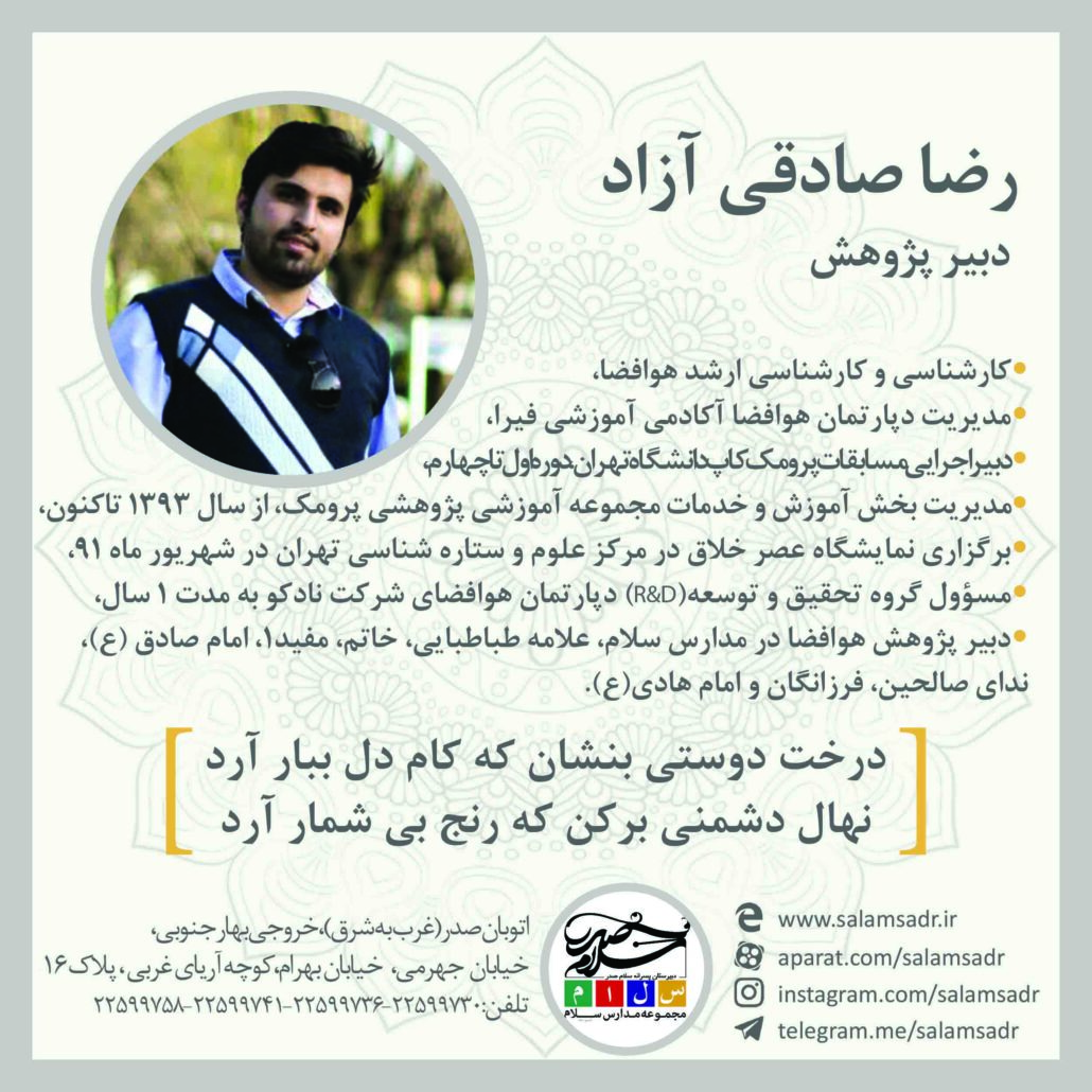 رضا صادقی آزاد